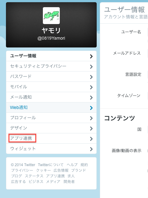 スクリーンショット 2014-05-17 0.23.03