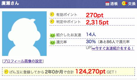 スクリーンショット 2014-12-13 23.57.22
